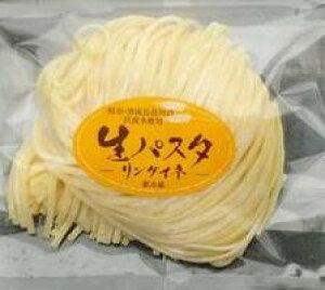 【小林生麺】リングイネ(1食入り)