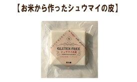 【小林生麺】お米から作ったシュウマイの皮