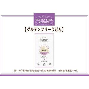 【小林生麺】グルテンフリーヌードル うどん(お米のうどん 日持ちタイプ)