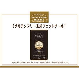 【小林生麺】グルテンフリーヌードル 玄米フェットチーネ(日持ちタイプ)