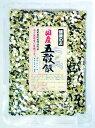 国産五穀飯(小)250g 【信35】