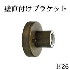 壁直付けブラケット 金具 E26 【電球別売り】壁用ランプ ストレートタイプ 垂直 スチール つやけし