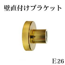 壁直付けブラケット 金具 E26 ゴールドメッキ仕上げ 真鍮仕上げ 【電球別売り】 壁用ランプ ストレートタイプ 垂直 スチール