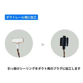 【特注加工】ダクトレール用に変換・加工