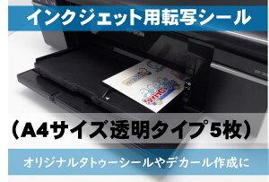 インクジェット用転写シール A4サイズ透明 5枚