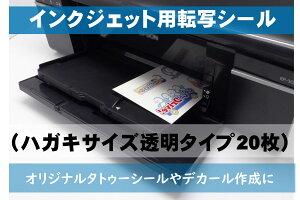 インクジェット用転写シール ハガキサイズ透明 20枚