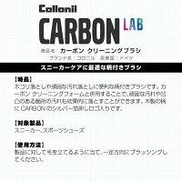 【公式ストア】【あす楽】コロニルカーボンクリーニングブラシCollonilCARBONCLEANINGBRUSHスニーカーお手入れ用ブラシカーボンラボCARBONLAB
