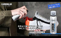 【公式ストア】【あす楽】コロニルカーボンオドクリーナー125mlCollonilCARBONODORCLEANER靴消臭除菌スニーカー、バッグ、ウェア、カップに使える消臭スプレー除菌スプレーカーボンラボCARBONLAB