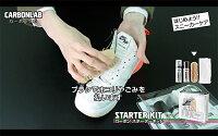 【公式ストア】【送料無料】【あす楽】コロニルカーボンスターターキットCollonilCARBONSTARTERKITスニーカーお手入れセットシューケアキットシューケアセットスニーカークリーナー防水スプレー靴スウェード革カーボンラボCARBONLAB