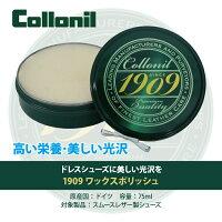 コロニル1909ワックスポリッシュ75mlCollonil1909WAXPOLISH栄養効果入りツヤ出しワックス
