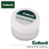 コロニルデリケートクリーム50mlCollonilDELICATECREAM風合いを維持しながらクリーニング