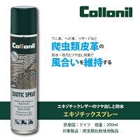 コロニルエキゾチックスプレー200mlCollonilEXOTICSPRAY爬虫類皮革などエキゾチックレザー専用防水スプレー