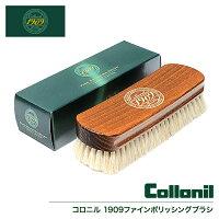 コロニル1909ファインポリッシングブラシCollonil1909FINEPOLISHINGBLUSH山羊毛製ブラシ