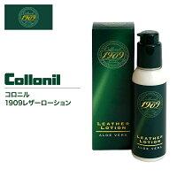 コロニル1909レザーローション100mlCollonilスムースレザー用保湿ローション