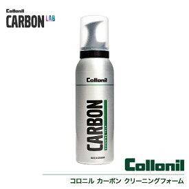 【公式ストア】【あす楽】スニーカー 汚れ落とし クリーナー コロニル カーボン クリーニングフォーム 125ml Collonil CARBON CLEANING FOAM お手入れ 手入れ ウェア・バッグ・キャップにも カーボンラボ CARBON LAB