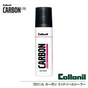 コロニルカーボンミッドソールシーラー100mlCollonilCARBONMIDSOLESEALERスニーカーミッドソール専用プロテクター湿気・汚れ・UVから保護