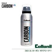 コロニルカーボンオドクリーナー125mlCollonilCARBONODORCLEANER靴消臭除菌スニーカー、バッグ、ウェア、カップに使える消臭スプレー除菌スプレー