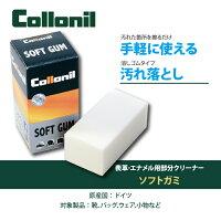 コロニルソフトガミCollonilSOFTGUMクリーニング消しゴム