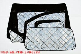 【送料無料!】 アルミサンシェード ボルボ VOLVO XC70 [CBA-BB6324XC]全窓分