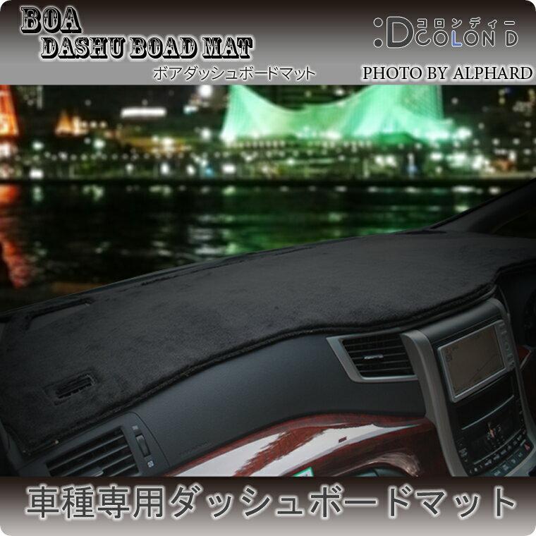 ニッサン ルークス ボアダッシュボードマット ML21S