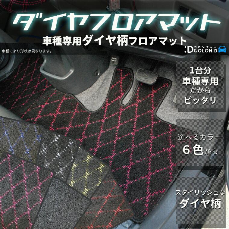 ニッサン ラフェスタ B30/NB30 ダイヤ柄フロアマット リア+フロント 1台分【05P010ct16】