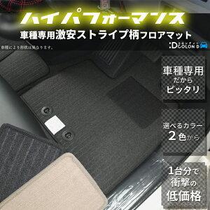 ホンダエアウェイブGJ1/GJ2HPフロアマット【単色/ストライプ/格安/オーダーメイド】