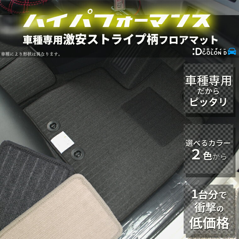 ホンダ エアウェイブ GJ1/GJ2 専用 HPフロアマット フロント+リア 1台分【05P010ct16】