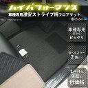 トヨタ ノア AZR60G/AZR65G 専用 HPフロアマット フロント+リア 1台分【05P010ct16】