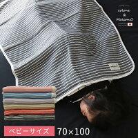 【ボーダー柄ベビーケット】6重ガーゼケットベビーサイズ日本産三河木綿約100×70cmひんやりベビーケットブランケット6重ガーゼ