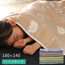 【 ゾウ柄 ハーフケット 】 6重 ガーゼケット ハーフサイズ 日本製 三河木綿 約100x140cm 6重ガーゼ