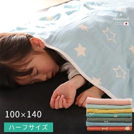 【 ツインスター柄 ハーフケット 】 6重 ガーゼケット ハーフサイズ 日本製 三河木綿 約100x140cm ひんやり 6重ガーゼ