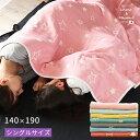 【 ツインスター柄 シングルケット 】 6重 ガーゼケット 日本製 三河木綿 シングルサイズ 約140x190cm お洗濯OK ひん…