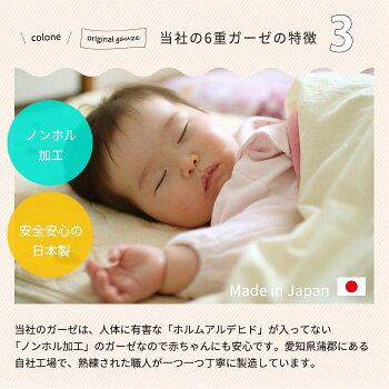 赤ちゃん肌に安心の科学薬品不使用&日本製