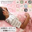 【 SOKO+柄 お昼寝ケット 】 6重 ガーゼケット お昼寝サイズ 日本製 三河木綿 約85×115cm ベビーケット ブランケット…