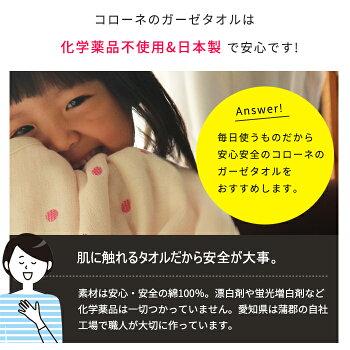 コローネのガーゼタオルは化学薬品不使用&日本製で安心です!