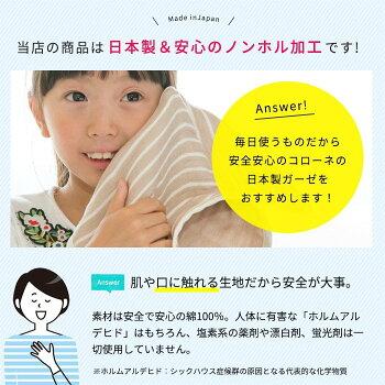 当店の商品は化学薬品不使用&日本製で安心です!