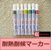 [R] okitsumo耐熱耐候万能笔[10cc]抗热涂料抗热万能笔抗热笔抗热墨水