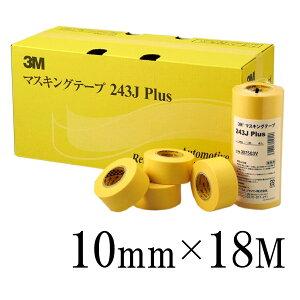 3Mマスキングテープ243J [10mm×18m] 1箱120巻入り 外装・内装・マスキング・養生・車両塗装・耐熱・模型