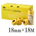 [R] 3Mマスキングテープ243J [18mm×18m] 1箱70巻入り [SS]