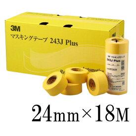 3Mマスキングテープ243J [24mm×18m] 1箱50巻入り 外装・内装・マスキング・養生・車両塗装・耐熱・模型