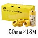[R] 3Mマスキングテープ243J [50mm×18m] 1箱20巻入り [SS]