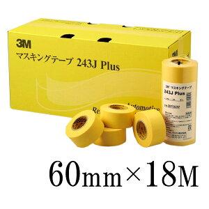 3Mマスキングテープ243J [60mm×18m] 1箱20巻入り 外装・内装・マスキング・養生・車両塗装・耐熱・模型