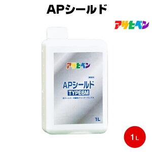 送料無料 アサヒペン APシールド TYPE6M 業務用 1L 抗ウイルス フローリング スマホ ドアノブ