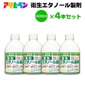 送料無料 アサヒペン 衛生エタノール製剤 400ml 4本セット アルコール 除菌 ウィルス対策 防カビ 消臭