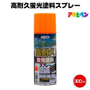 アサヒペン 高耐久蛍光塗料スプレー 300ml 蛍光色 屋外 発泡スチロール プラスチック