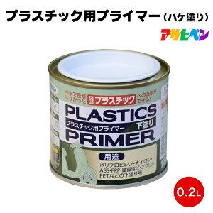 アサヒペン プラスチック用プライマー ハケ塗り 1/5L 0.2L シーラー 下塗り 密着 ポリプロピレン PET ABS
