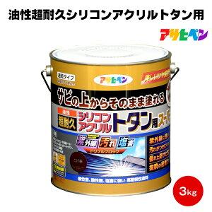アサヒペン 油性超耐久シリコンアクリルトタン用 3kg サビうえ サビ止め兼用 トタン 屋根 庇 ガルバニウム