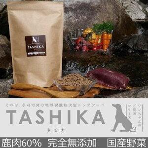 TASHIKA 鹿肉フード (鹿肉60%+野菜) [1kg] ドライフード 完全国産無添加穀物フリー ドッグフード 愛犬 ご褒美シリーズ 兵庫多可町産 ペットフード