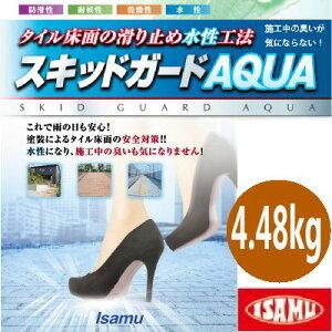 イサム スキッドガードアクア(AQUA) ベースH(アルミナ微粒子) (水性) [4.48kgセット] イサム塗料株式会社