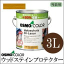 [R] 【送料無料】 オスモカラー ウッドステインプロテクター #710 ストーンパイン 半透明着色ツヤ消し [3L] osmo オス…